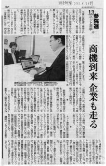 読売新聞0807