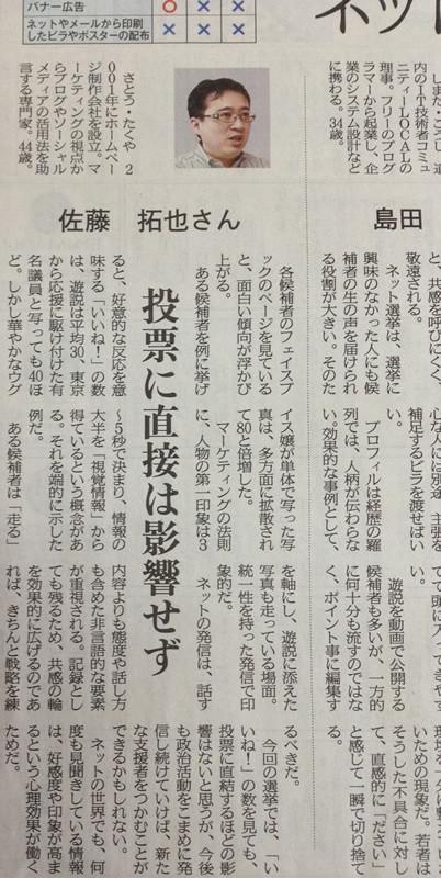 北海道新聞7月18日