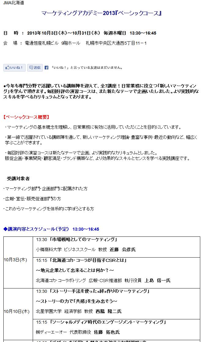 JMAhokkaido2013