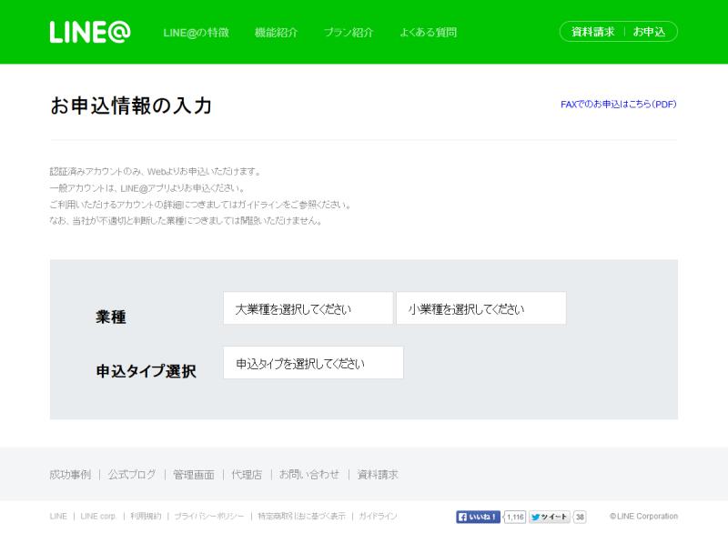 LINE@申し込み1