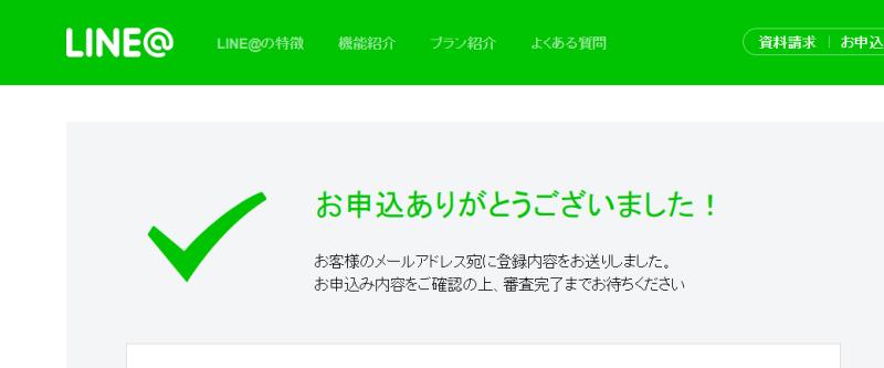 LINE@申し込み2