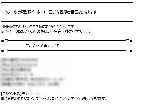 LINE@申し込み3