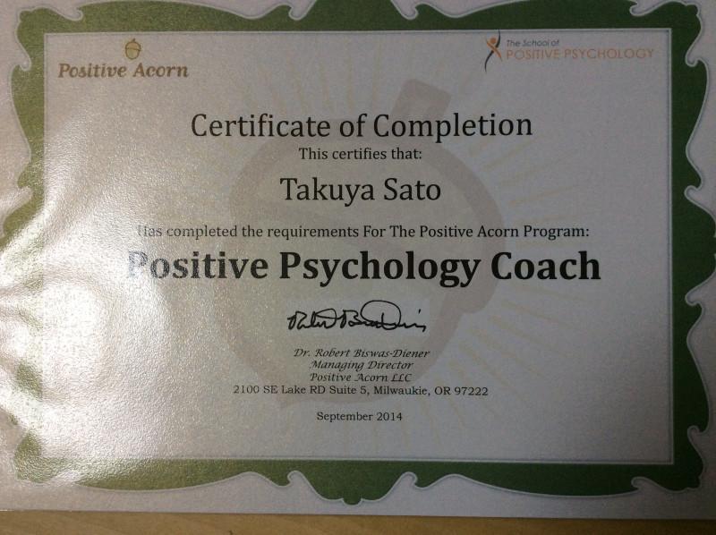 ポジティブ心理学コーチ