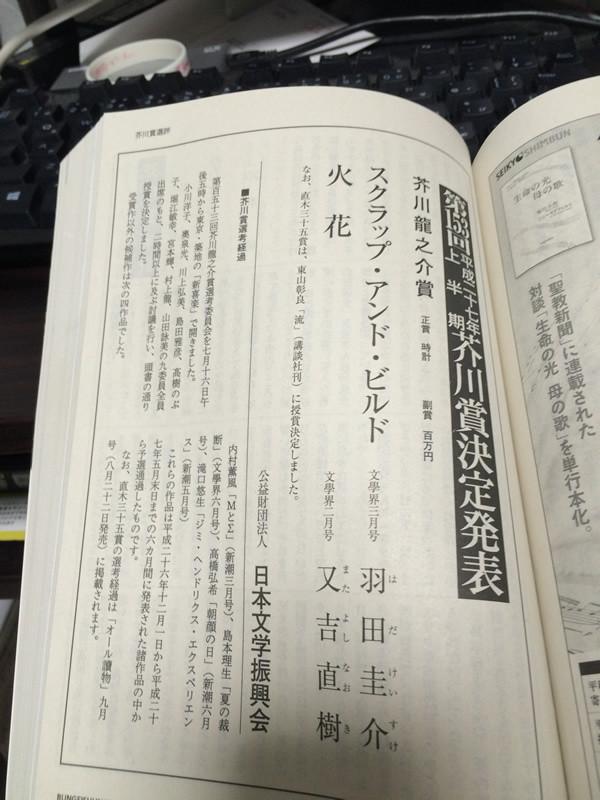 文藝春秋201509