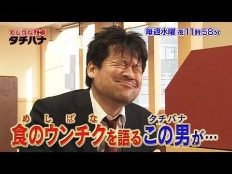 めしばな刑事タチバナ1