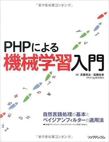PHPによる機械学習